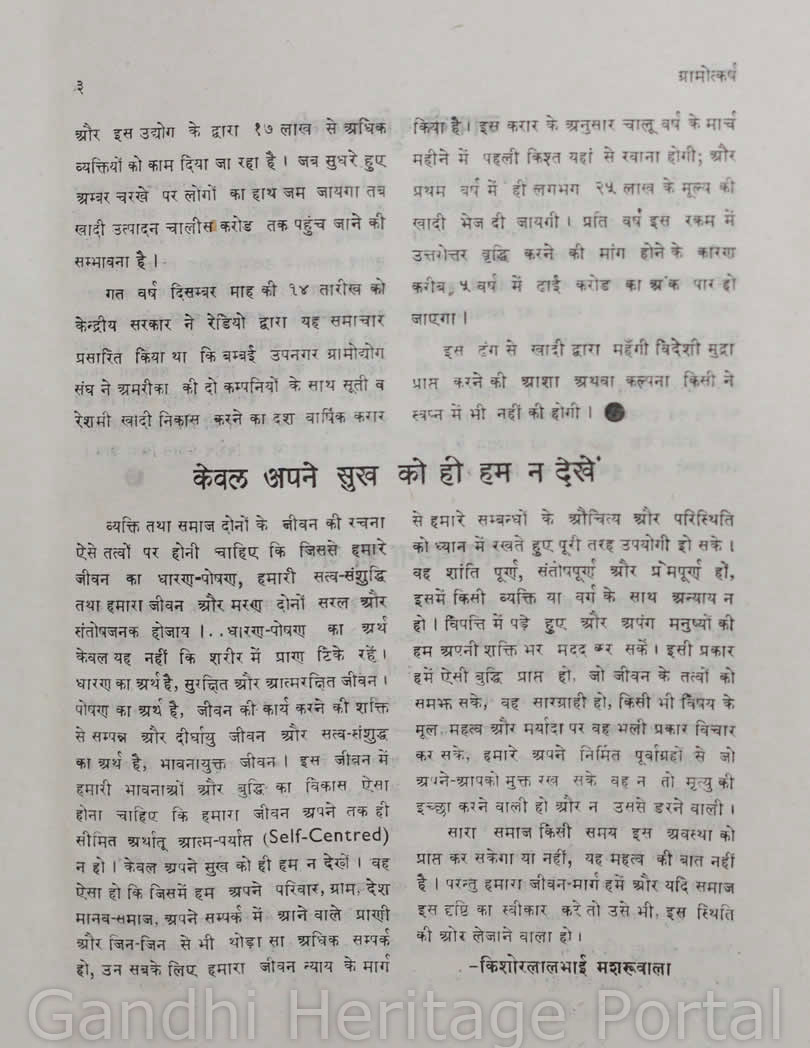 gram_utkarsh_hi_vol1_img5.jpg