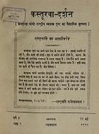 kasturba_darshan_hi_vol3_img1.jpg