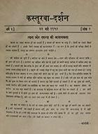 kasturba_darshan_hi_vol3_img3.jpg