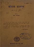 mangal_prabhat_hi_vol1_img1.jpg