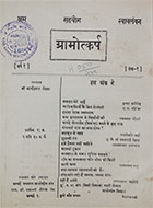 gram_utkarsh_hi_vol1_img2.jpg