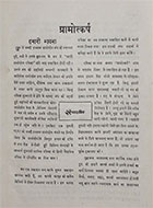 gram_utkarsh_hi_vol1_img3.jpg