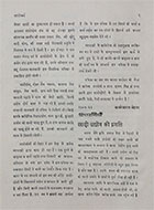 gram_utkarsh_hi_vol1_img4.jpg