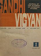 gandhi_vigyan_en_vol1_img1.jpg
