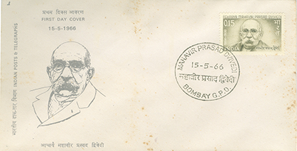 First Day Cover - 12