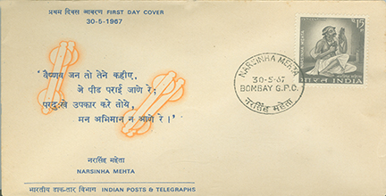 First Day Cover - 23
