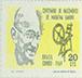 Stamp - 13