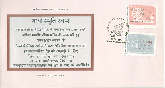 First Day Cover - 62